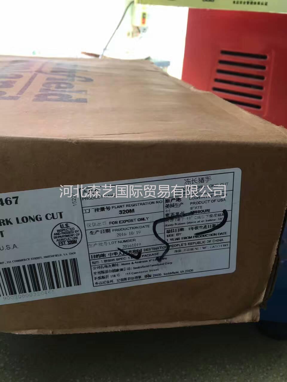 供应 进口猪手 冷冻猪手 美国320M厂猪手 出成率高 货源充足